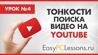 тонкости поиска видео на YouTube