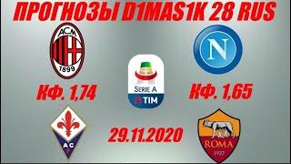Милан - Фиорентина / Наполи - Рома | Прогноз на матчи чемпионата Италии 29 ноября 2020.
