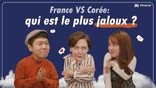 France VS Corée: qui est le plus jaloux ?? [PPANAM CULTURE]