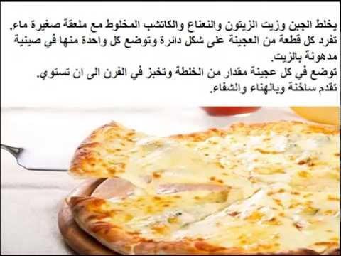 طريقة عمل بيتزا الجبن اللذيذة Youtube