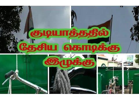 குடியாத்ததில் தேசிய கொடிக்கு இழுக்கு l Gudiyatham l Big boss web tv