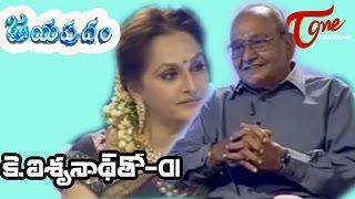 Jayapradam - Jayaprada's Talk Show With K.Viswanadh - Episode 01