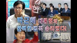 재판 거부 선언한 박근혜대통령의 완벽한 법적 승리-곽여호수아인터뷰