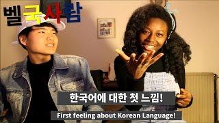 """""""벨국사람"""" - 외국인이 한국어를 처음 들었을 때?!"""