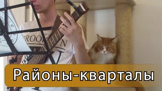 Районы-кварталы (Звери) - на гитаре ноты+табы