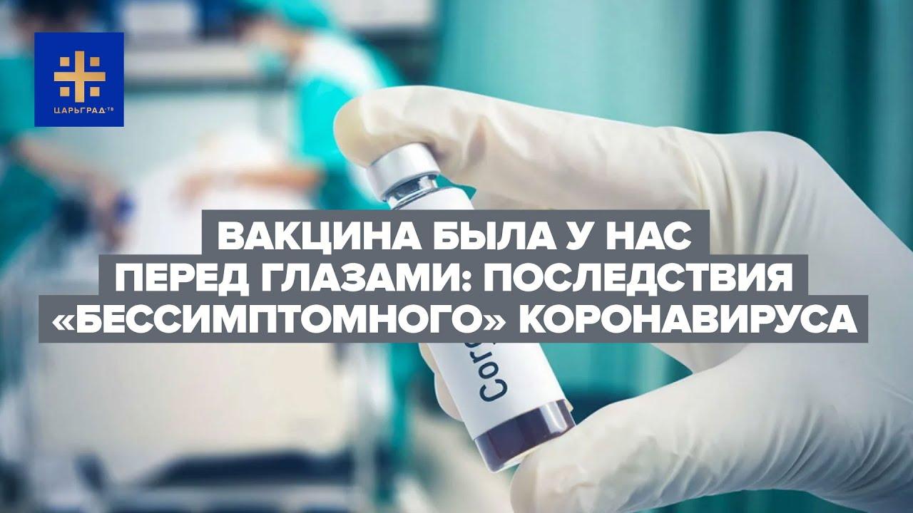 Вакцина была у нас перед глазами:  Последствия