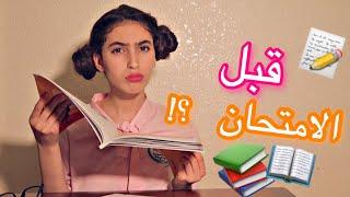 الطلاب قبل الامتحان 📚✏️ || Life As Sara