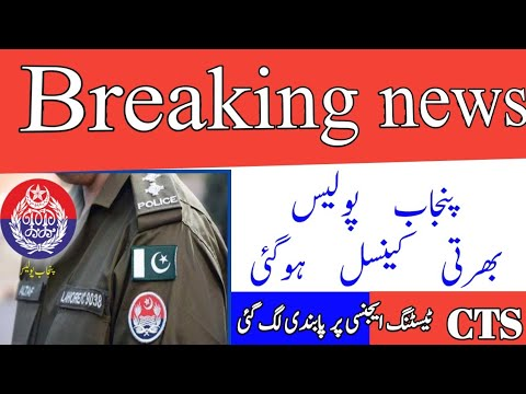 Punjab police Constables/lady Constables jobs ban all over Punjab due to scandal |پولیس بھرتی کینسل
