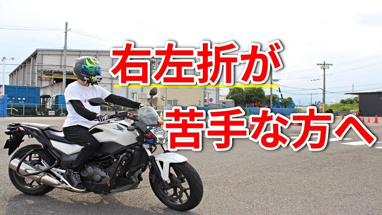 【初心者必見】バイクの右左折のコツ