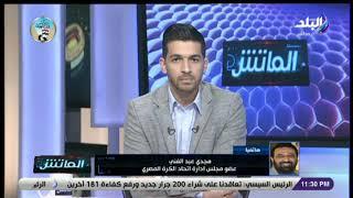 الماتش - مجدي عبد الغني يكشف حقيقة تأجيل مباراة الزمالك والمقاولون