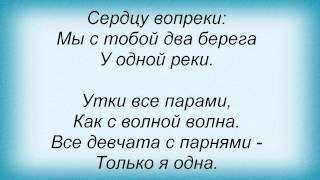 Слова песни Майя Кристалинская - Два берега