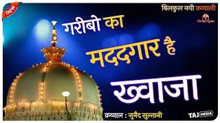Garib Nawaz Qawwali   Garibo Ka Madadgar Hai Khwaja   Junaid Sultani