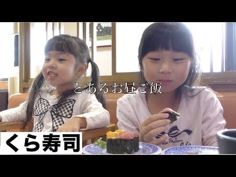 【何皿食べる?】第2弾♪くら寿司で勝負!まったり動画♪