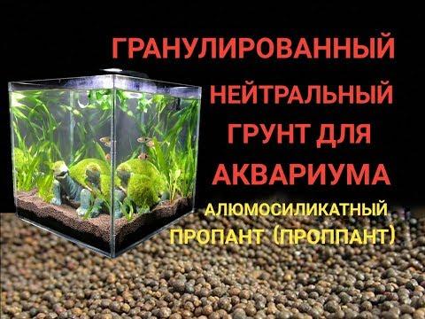 Гранулированный нейтральный грунт для аквариума пропант (проппант)