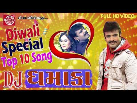 Diwali Special ||Top 10 Song ||Dj DHAMAKA ||Rakesh Barot ||Latest New Superhit Dj Nonstop 2017