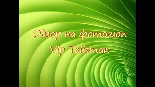 Обзор на фотошоп Vip Talisman !!!