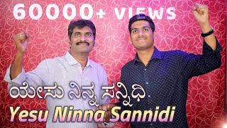 Yesu Ninna Sannidiyalli ಯೇಸು ನಿನ್ನ ಸನ್ನಿಧಿಯಲ್ಲಿ | 2020 Kannada Jesus Worship Song | Pst. Subbarao