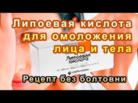 Липоевая кислота для омоложения лица и тела. Рецепт без болтовни