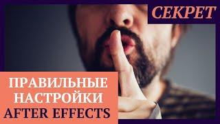 настройка After Effects / СЕКРЕТНЫЕ НАСТРОЙКИ After Effects CC 2019
