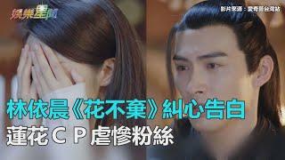《花不棄》林依晨淚訴:你知道我喜歡你!「蓮花CP」糾心戲碼虐慘粉絲|三立新聞網SETN.com