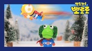 슈퍼영웅 뽀로로 | 크리스마스ver | 산타 할아버지를 도와주세요 | 뽀로로와 노래해요 | 뽀로로 장난감