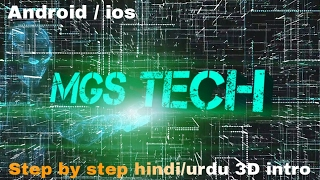 How to make 3D intro on android & 3D text step by step ! Hindi/urdu