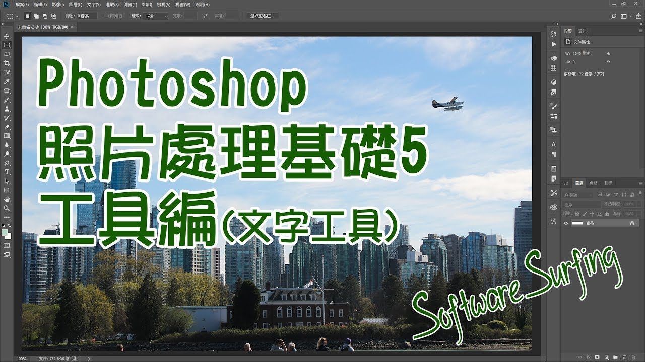 Photoshop照片處理基礎(5) 工具編(文字工具)(Software Surfing 261) - YouTube