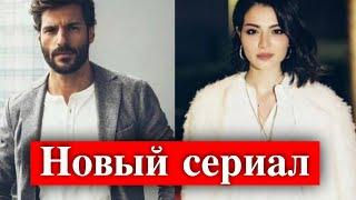 Мелиса Аслы Памук и Серкан Чайоглу в сериале Новая жизнь