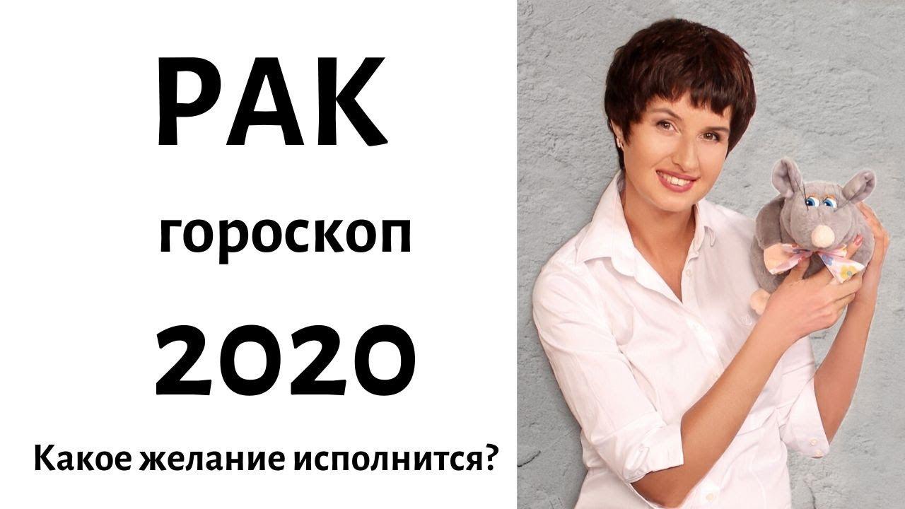 РАК гороскоп на 2020 год. КАКИЕ ЖЕЛАНИЯ ИСПОЛНЯТСЯ? / гадание на 2020 год от Елена Саламандра