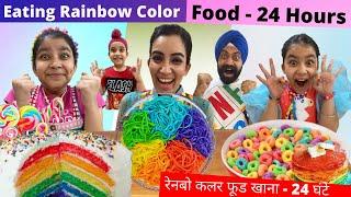 Eating Rainbow Color Food - 24 Hours Challenge  Ramneek Singh 1313  RS 1313 VLOGS