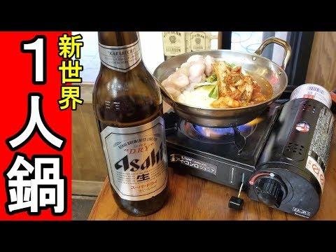 新世界で一人鍋【ホルモン丸一】炎上覚悟!