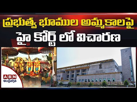 AP High Court  Hearing on Govt Lands Selling Issue | AP Latest News | ABN Telugu teluguvoice