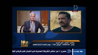 فيديو.. أمير كرارة ينفي إهانة أهل الفيوم في «كلبش2»