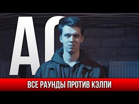 ВСЕ РАУНДЫ АО ПРОТИВ КЭЛПИ