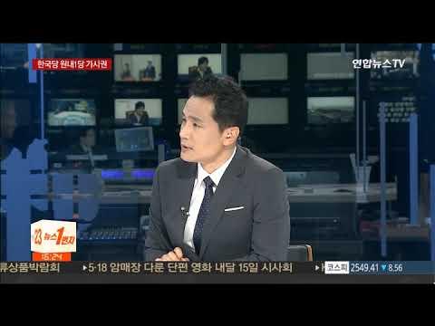 [뉴스1번지] 바른정당, 교섭단체 지위상실…국회 '3당 체제'로 / 연합뉴스TV (YonhapnewsTV)
