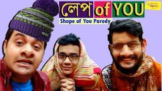 LEP of YOU - DJ Bapon   feat. Mirchi Somak & Mirchi Agni   Shape of You Parody   Funny Song