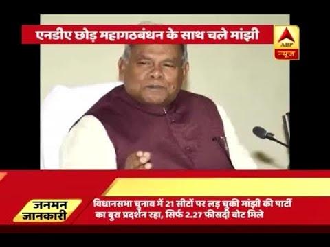 Jan Man: Former Bihar CM Jitan Ram Manjhi joins RJD led 'Mahagathbandhan'