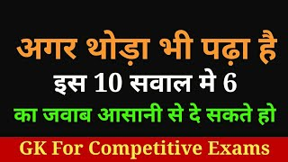 GK Quiz || General Knowledge For Competitive Exams thumbnail