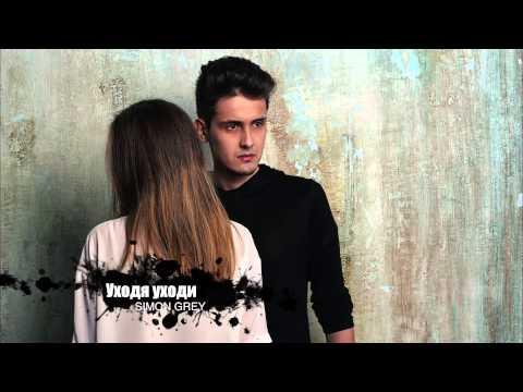 Клип Simon Grey - Уходя уходи