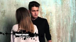 Simon Grey - Уходя Уходи