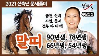 [부산점집] 말띠운세 2021년 신축년 띠별운세 7탄!! 32세, 44세, 56세, 68세 내년운세 90년생…