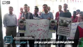 مصر العربية   طلبة بالضفة يحتجون للمطالبة بالإفراج عن 3 فلسطينيين مضربين في سجون إسرائيل