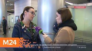 Смотреть видео Снятые с рейса из Катании дети летят в Москву - Москва 24 онлайн