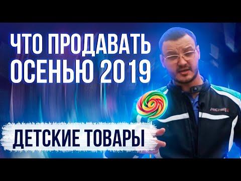 САДОВОД/НОВИНКА 2019/ДЕТСКИЕ ТОВАРЫ/МОСКВА РЫНОК/ЦЕНЫ ШОК