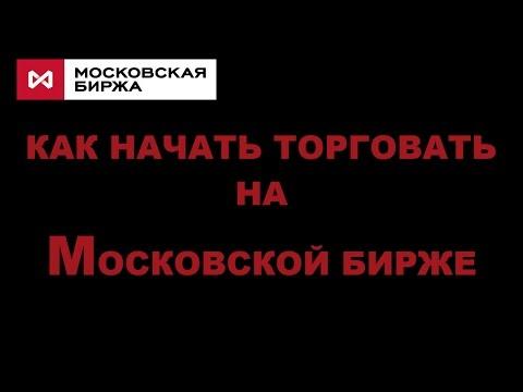 388. Как начать торговать на Московской Бирже. Безындикаторная торговля фьючерсами