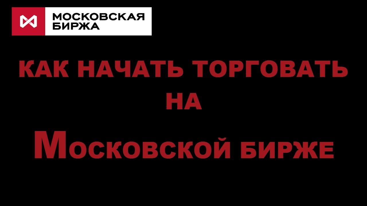 Открыть счет для торговли на московской бирже дискреционная торговля форекс