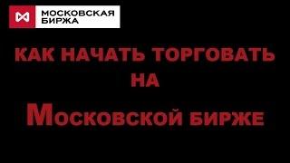 видео Московская биржа