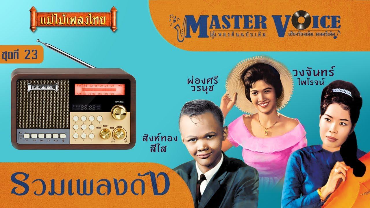 เพลงดัง Master Voice Vol.23 #แม่ไม้เพลงไทย