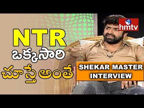 Shekar Master About Jr NTR Dance | Shekar Master Special Interview | Telugu News | hmtv News
