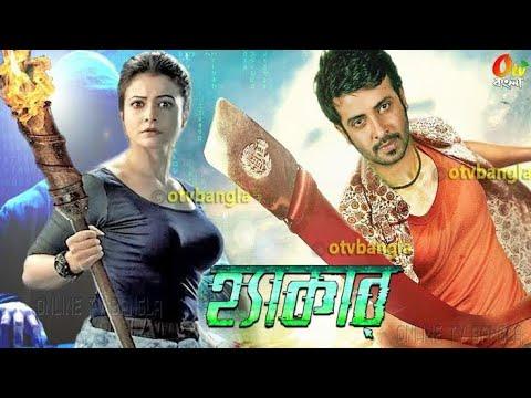 Bangla New Movie | Shakib khan new movie | Latest Bangla ...